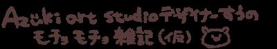 Azüki art studioデザイナーすうのモチョモチョ雑記
